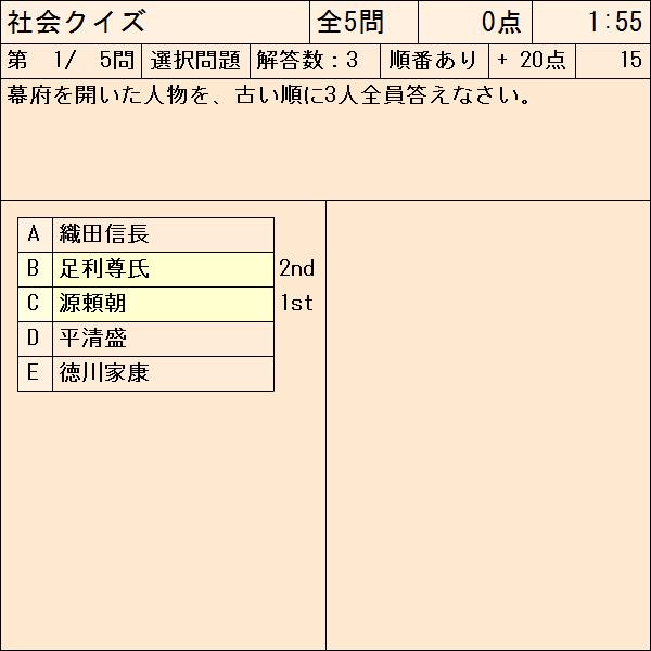 クイズメーカー スクリーンショット1-A