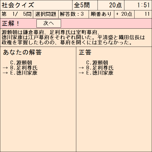 クイズメーカー スクリーンショット1-B