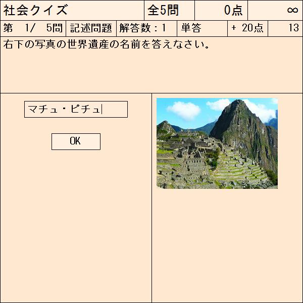 クイズメーカー スクリーンショット2-A