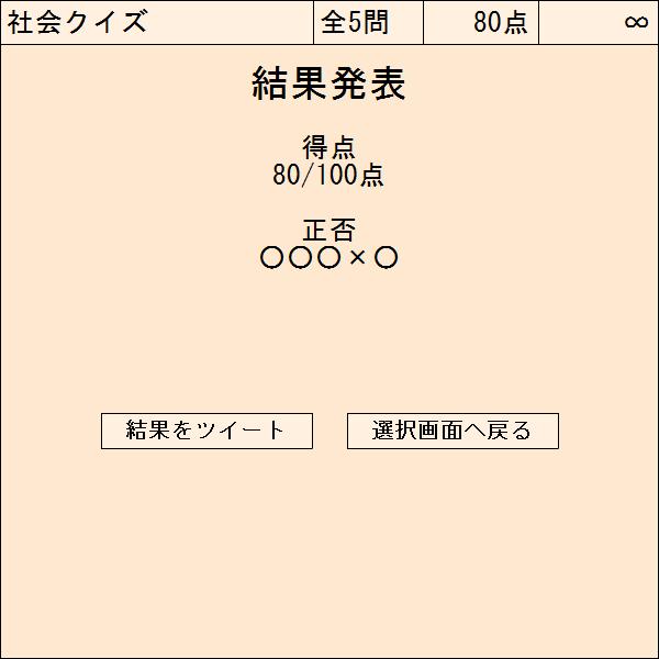 クイズメーカー スクリーンショット2-B