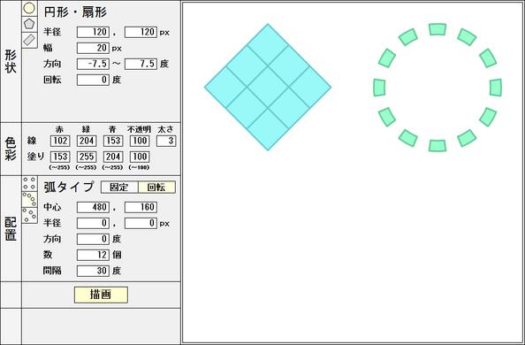 図形メーカー スクリーンショット6-A