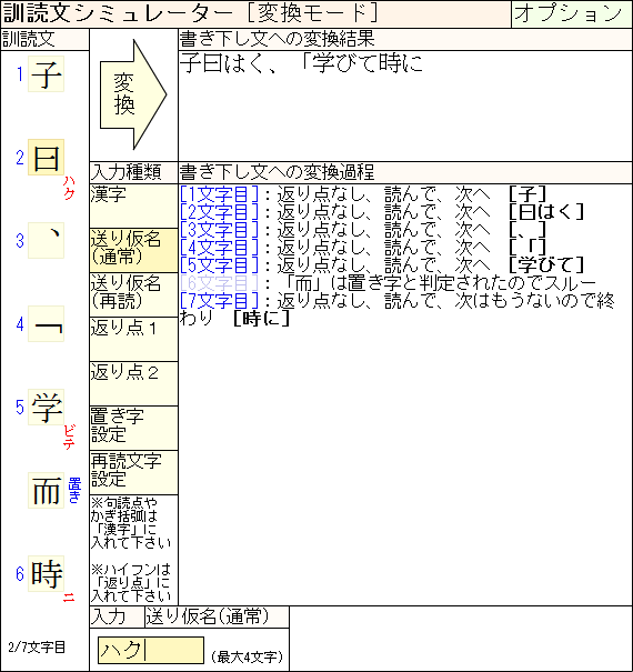 訓読文シミュレーター スクリーンショット2-A