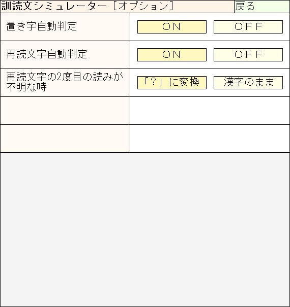 訓読文シミュレーター スクリーンショット2-B